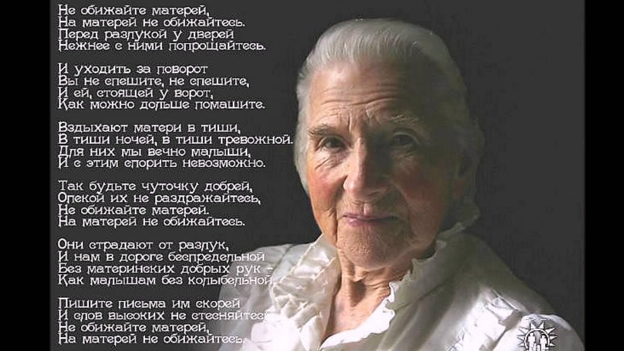стихи пожилой матери вопросы снабжения