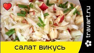 Салат из капусты с уксусом и медом. Просто, вкусно и полезно.