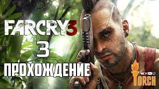 #3 Far Cry 3 - Самая безумная часть серии. Осиное гнездо