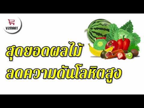 สุดยอดผลไม้ลดความดันโลหิตสูง | VZMART