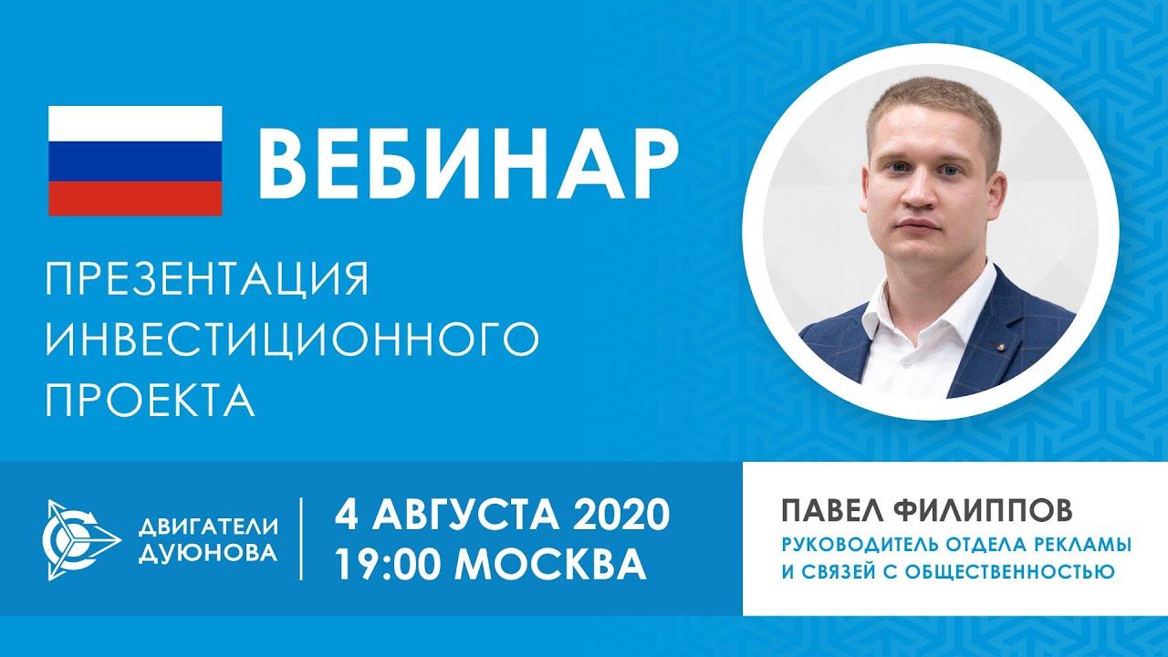 «Презентация инвестиционного проекта «Двигатели Дуюнова» в прямом эфире