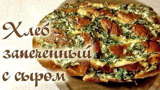 Хлеб запеченный с сыром