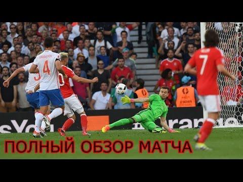 Обзор матча Россия 0 - 3 Уэльс чемпионат Европы 2016