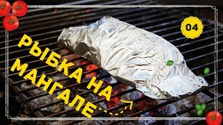 #4 РЫБА на МАНГАЛЕ | Грамотный Рецепт 🐟🍅🐟 в фольге