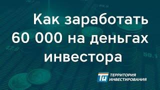 Как зарабатывать больше 100 000 за 1 месяц (Успешный партнер Genetic-test Вадим Лавриченко)