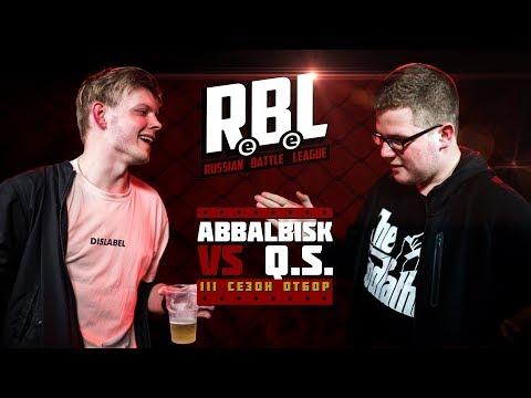 RBL: ABBALBISK VS Q.S. ( ОТБОР, TOURNAMENT 3)
