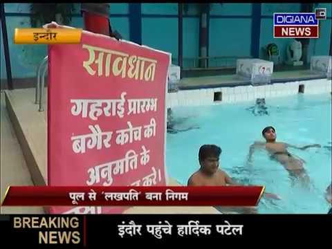Nagar  Nigam Pool Story