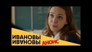 Ивановы-Ивановы - комедийный сериал возраст актеров