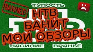 НТВ БАНИТ МОИ ОБЗОРЫ - КРЕПКО ВЗЯЛИСЬ