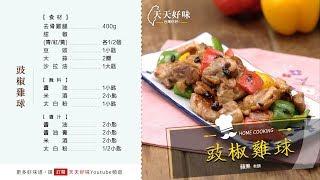 炒雞丁 加豆豉甜椒的做法 豉椒雞球 彩椒雞丁 粵菜食譜