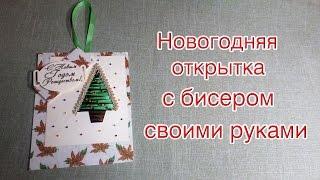 Новогодня открытка с бисером