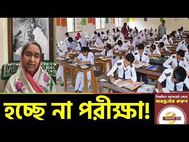 মাধ্যমিক স্তরেও হচ্ছে না এবারের বার্ষিক পরীক্ষা | School Students News Update | Bangla TV