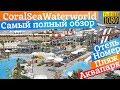Лучший обзор Coral Sea Waterworld. Египет 2018. Отели Египта