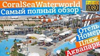 Лучший обзор Coral Sea Waterworld Египет 2018 Отели Египта