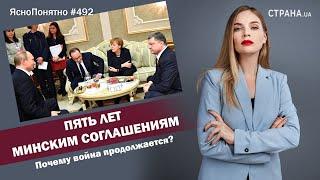 Пять лет Минским соглашениям. Почему война продолжается?   ЯсноПонятно #492 by Олеся Медведева