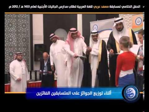 Arab Institute For Arabic Language