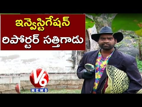 Bithiri Sathi Investigation On Chigurupati Jayaram Case | Teenmaar News | V6 News