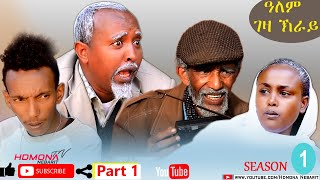 HDMONA - Season 1 Part 1 - ዓለም ገዛ ክራይ ብ ዳዊት ኢዮብ Alem Geza Kray by Dawit - New Eritrean Film 2020