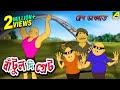 Bantul The Great । বাঁটুল দ্যা গ্রেট | Train Dakati | Bangla Cartoon Video