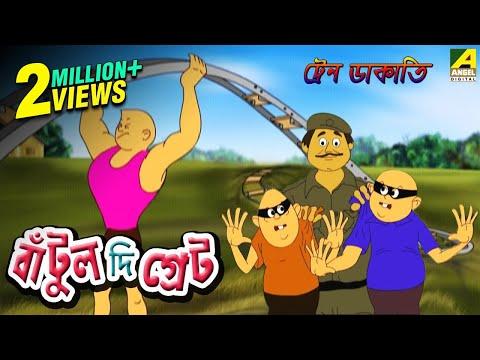 Bantul The Great । বাঁটুল দ্যা গ্রেট   Train Dakati   Bangla Cartoon Video