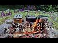 Bush Craft Inc.たき火ゴトクを使って楽しむ直火キャンプ!@橋立川キャンプ場