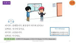 한국어 1-1 | 4과 |  대화1
