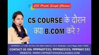 CS Along with B.com/ best cs classes/ best guidance for cs students / no.1 cs classes