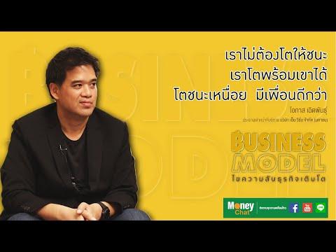 Business Model EP5 : บริษัท เอ็ม วิชั่น จำกัด (มหาชน) MVP 19 มิ.ย. 2562