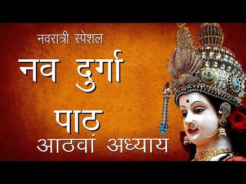 श्री दुर्गा सप्तशती पाठ- आठवा अध्याय   Shree Nav Durga Path -8   Hindu Rituals