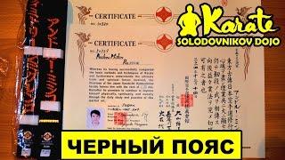 Черный пояс и сертификат посылка из Японии киокушинкай / Black belt and certificate from Japan Isami