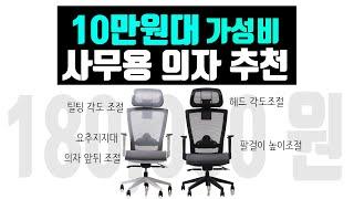 10만원대 가성비 쩌는 책상 의자 추천, 삼공체어 [사…