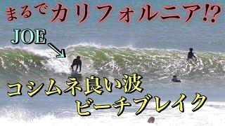 【まるでカリフォルニア?!】ジョー、日菜子コーチングからの湘南戻って、サーフィンしてきた。