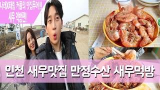 figcaption 인천 맛집 투어 EP1 인천새우맛집 만정수산 새우먹방(KOREAN FOOD)