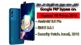Google FRP bypass on  Huawei Y9 Prime 2019   Android 9   EMU  9.0.1   Security Patch June 5 2019