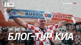 (18+) Матч, после которого российский футбол не будет прежним. Сочи, 7 июля