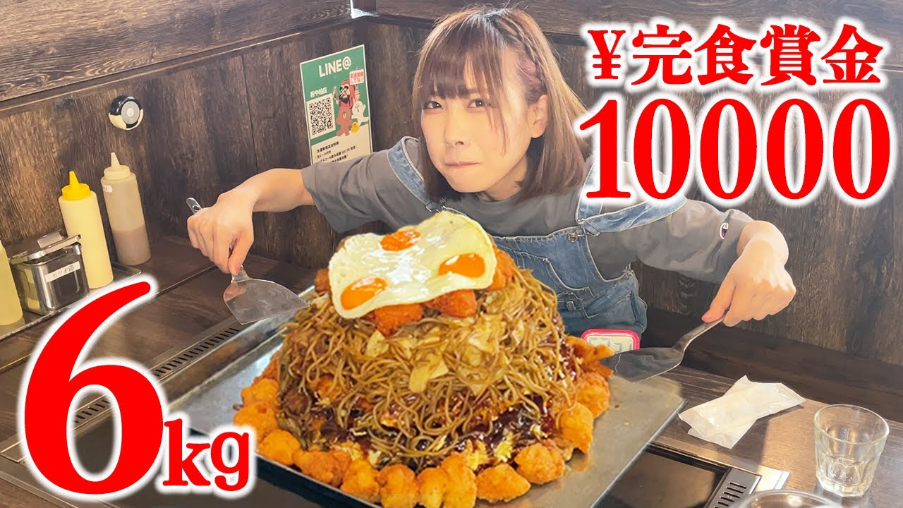 【大食い】お好み焼きタワー6kg!1時間以内完食で賞金1万円!【海老原まよい】