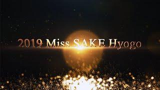 2019 Miss SAKE Hyogo OP