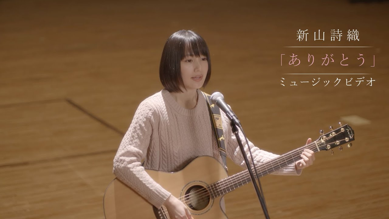 新山詩織「ありがとう」MV
