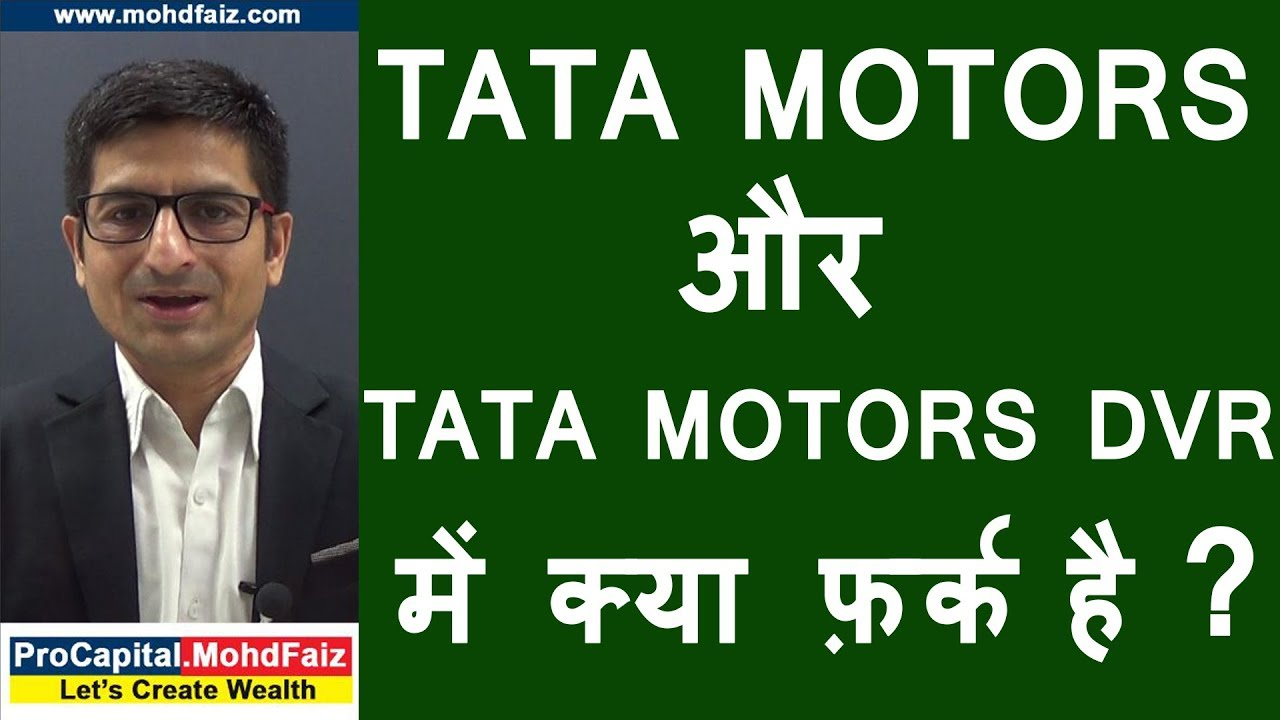 "Tata Motors À¤""र Tata Motors Dvr À¤® À¤• À¤¯ À¤« À¤° À¤• À¤¹ Youtube"