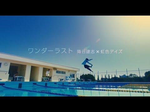 降谷建志/「ワンダーラスト」ミュージック・ビデオ 映画『虹色デイズ』Ver. for YouTube