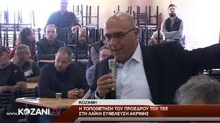 Ο Πρόεδρος του ΤΕΕ Δ. Μαυροματίδης στη λαϊκή συνέλευση Ακρινής
