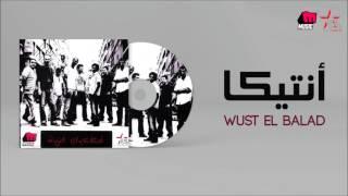 Wust El Balad - Antika / وسط البلد - أنتيكا