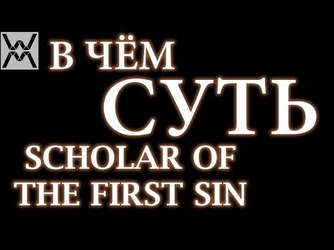 В чём суть - Dark Souls II: Scholar of the First Sin (PC) ?