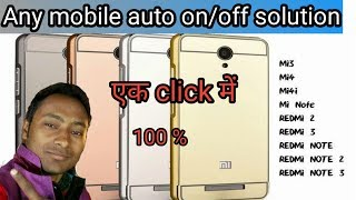 Redmi mi 4 auto on/off solution  100 % || any mobile auto shutdown problem