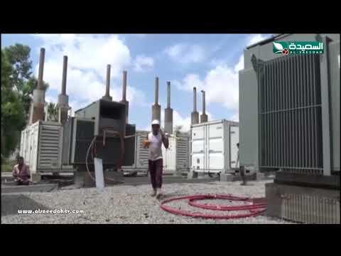 تقرير : تواصل تركيب مولدات الكهرباء في أبين (11-5-2018)