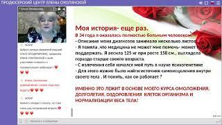 Активация работы ДНК на стройность молодость и долголетие Ольга Писарькова