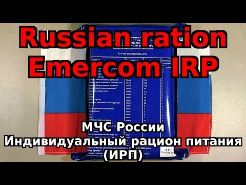 Russian Emercom IRP / МЧС России ИРП (2016)