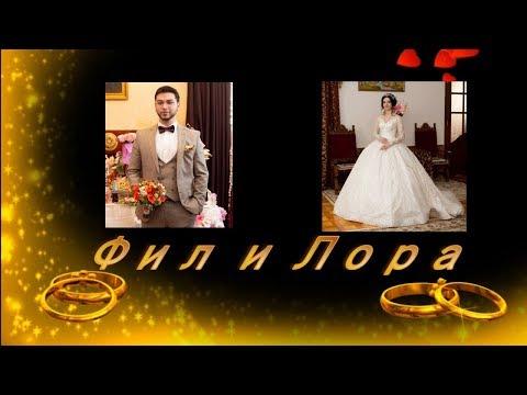 Фил и Лора Свадьба  Москва 2019