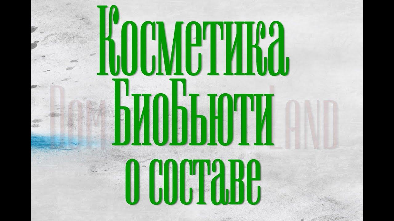 Биобьюти косметика в новосибирске