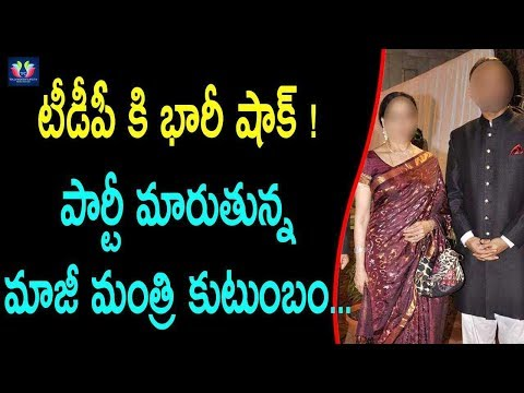 TDP Ex Home Minister Family changing party || TFC News